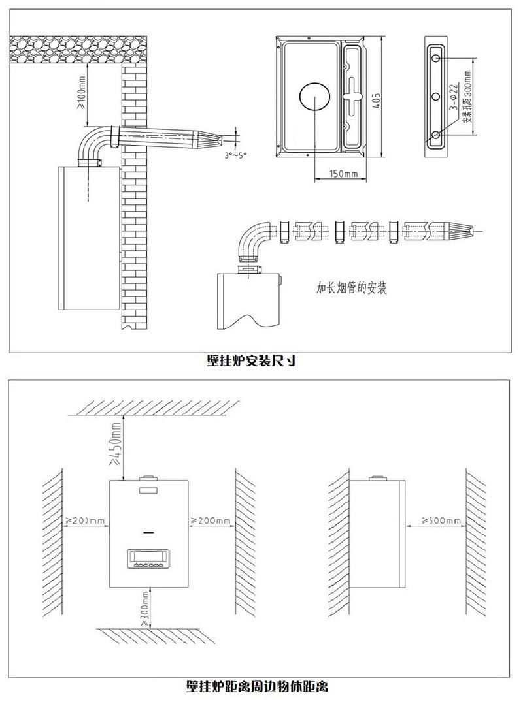 凯美迪壁挂炉安装指示,壁挂炉安装,燃气壁挂炉代理